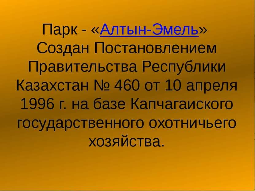 Парк - «Алтын-Эмель» Создан Постановлением Правительства Республики Казахстан...