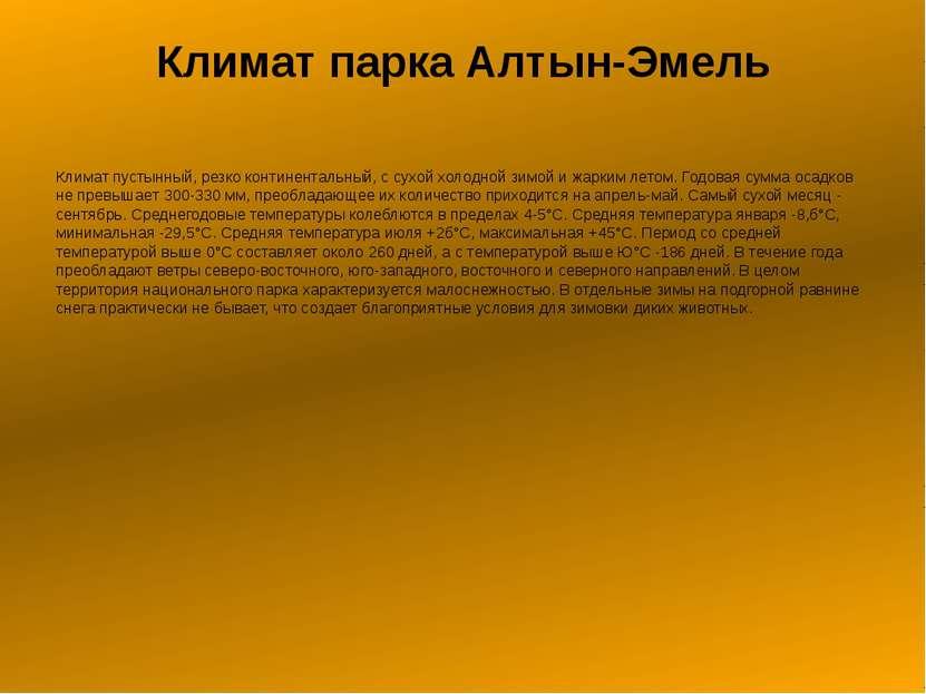 Климат парка Алтын-Эмель Климат пустынный, резко континентальный, с сухой хол...