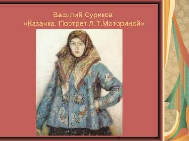 Василий Суриков «Казачка. Портрет Л.Т.Моториной»