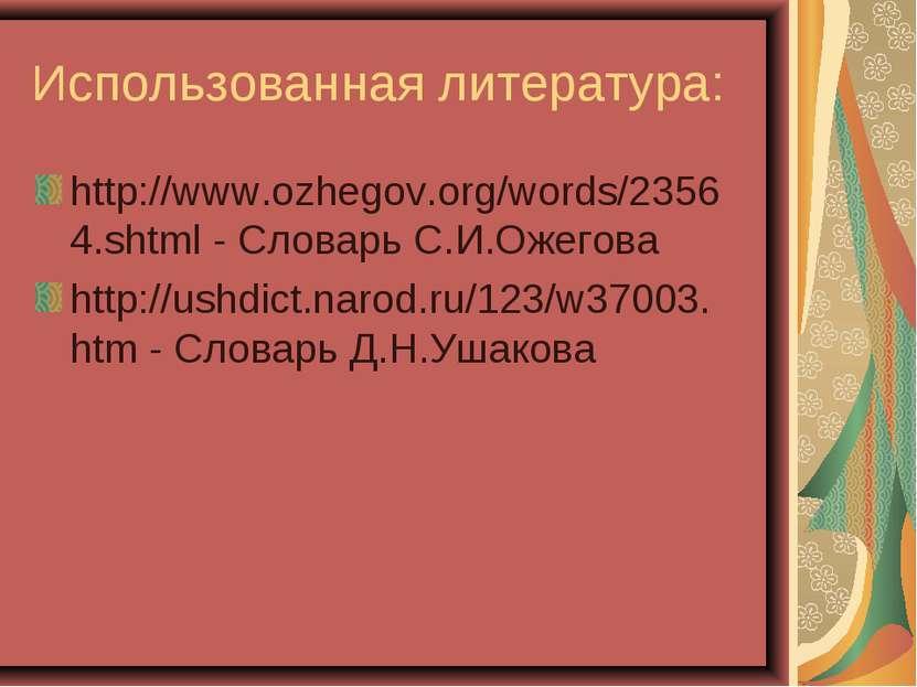 Использованная литература: http://www.ozhegov.org/words/23564.shtml - Словарь...