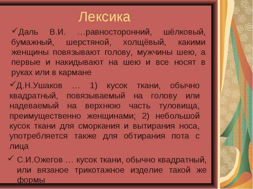 Лексика С.И.Ожегов … кусок ткани, обычно квадратный, или вязаное трикотажное ...
