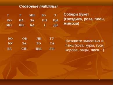 Слоговые таблицы Собери букет (гвоздика, роза, пион, мимоза) Назовите животны...