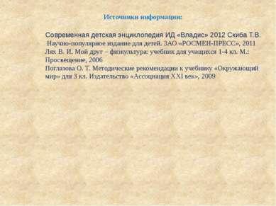 Источники информации: Современная детская энциклопедия ИД «Владис» 2012 Скиба...