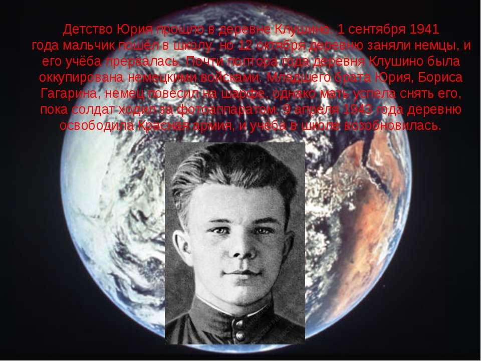 Детство Юрия прошло в деревне Клушино.1 сентября 1941 годамальчик пошёл в ш...