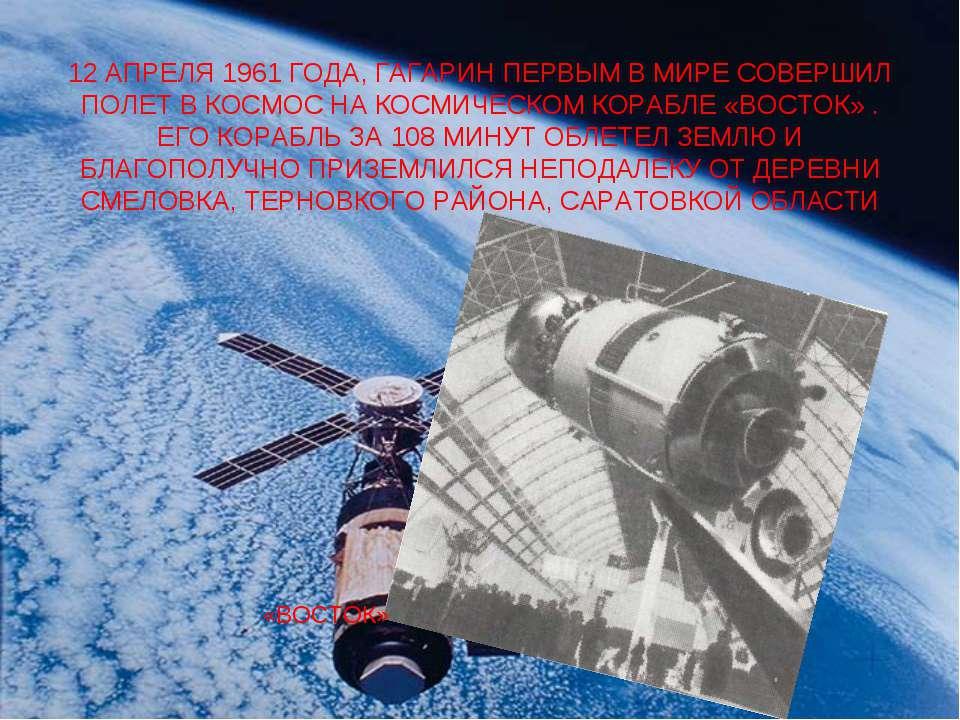 12 АПРЕЛЯ 1961 ГОДА, ГАГАРИН ПЕРВЫМ В МИРЕ СОВЕРШИЛ ПОЛЕТ В КОСМОС НА КОСМИЧЕ...