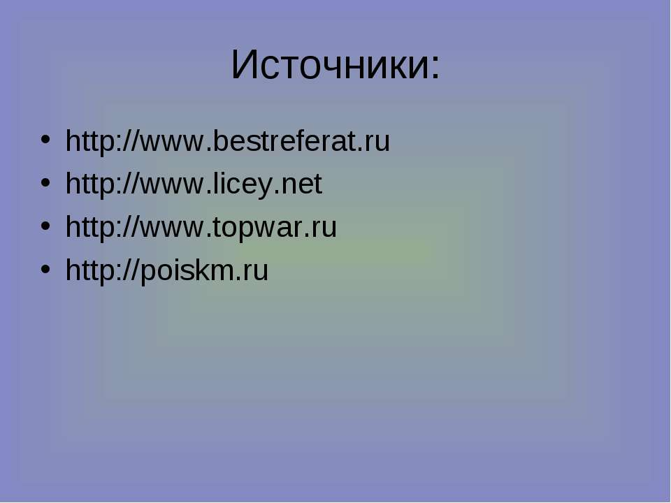 Источники: http://www.bestreferat.ru http://www.licey.net http://www.topwar.r...
