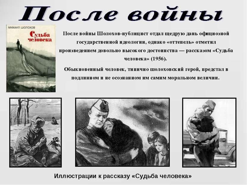После войны Шолохов-публицист отдал щедрую дань официозной государственной ид...