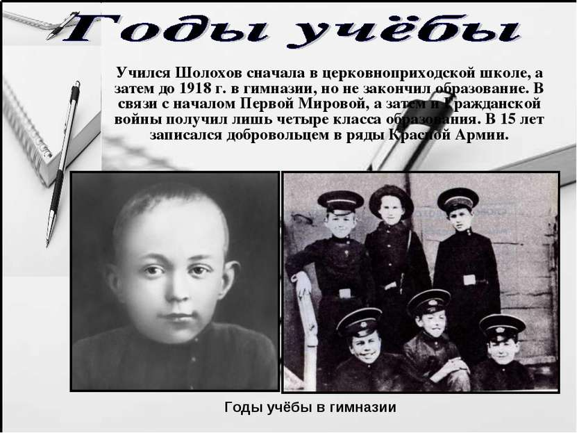 Годы учёбы в гимназии Учился Шолохов сначала в церковноприходской школе, а за...