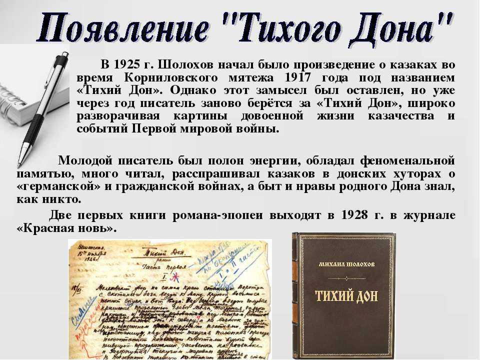 В 1925 г. Шолохов начал было произведение о казаках во время Корниловского мя...