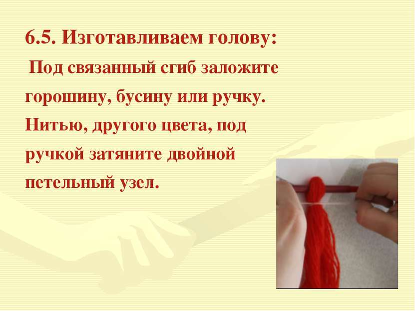 6.5. Изготавливаем голову: Под связанный сгиб заложите горошину, бусину или р...