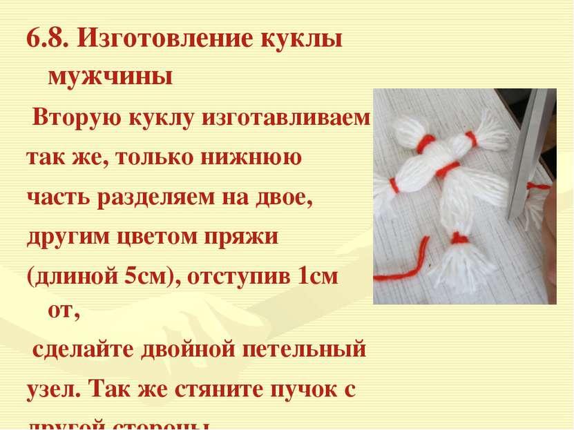 6.8. Изготовление куклы мужчины Вторую куклу изготавливаем так же, только ниж...