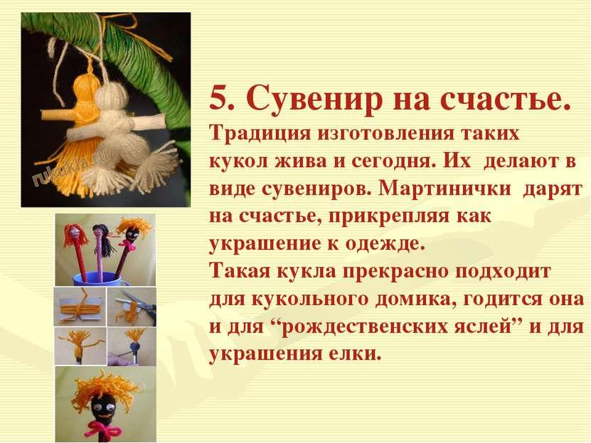 5. Сувенир на счастье. Традиция изготовления таких кукол жива и сегодня. Их д...