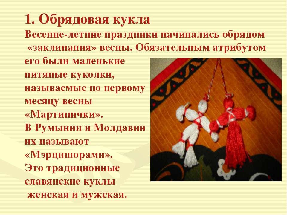 1. Обрядовая кукла Весенне-летние праздники начинались обрядом «заклинания» в...