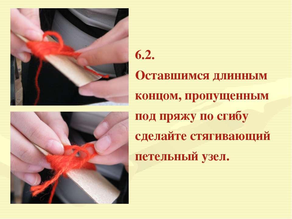 6.2. Оставшимся длинным концом, пропущенным под пряжу по сгибу сделайте стяги...