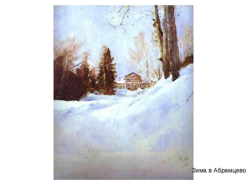 Зима в Абрамцево