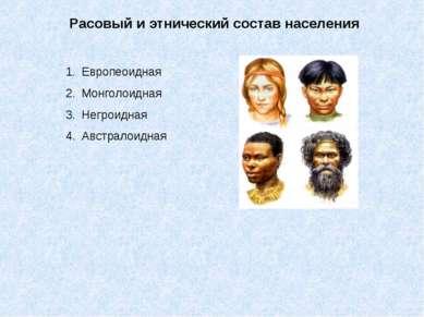 Расовый и этнический состав населения Европеоидная Монголоидная Негроидная Ав...