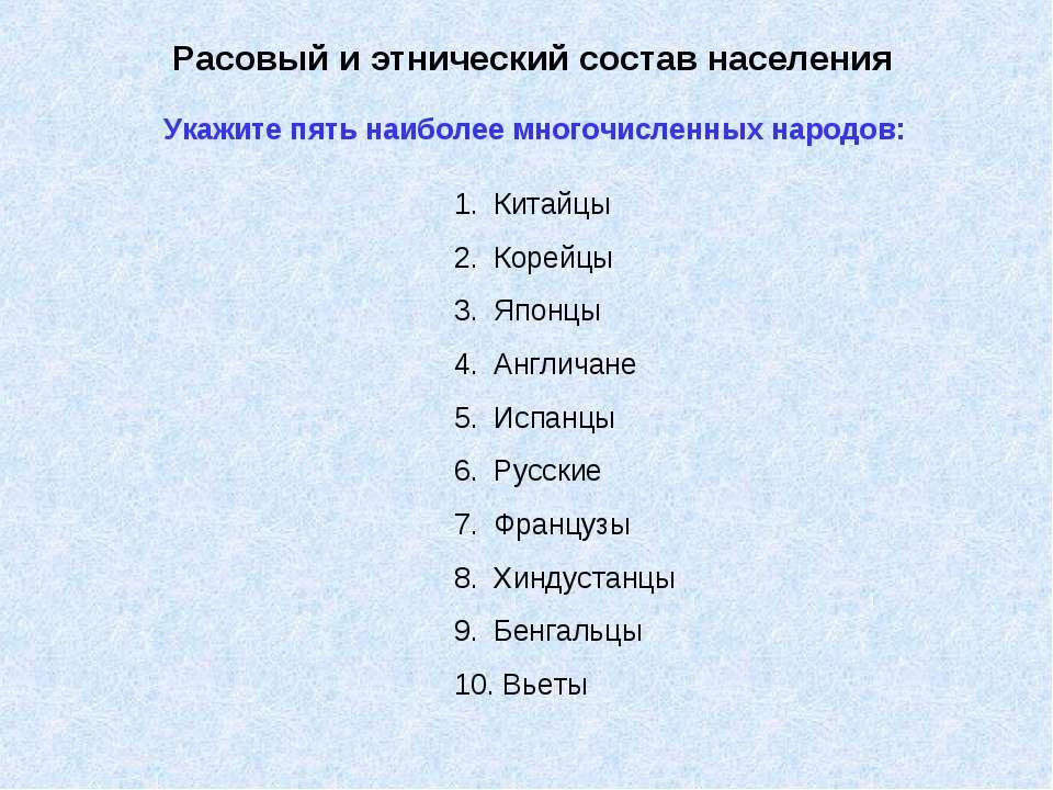 Расовый и этнический состав населения Укажите пять наиболее многочисленных на...