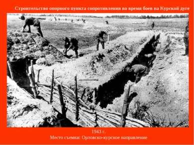 Строительство опорного пункта сопротивления во время боев на Курской дуге 194...