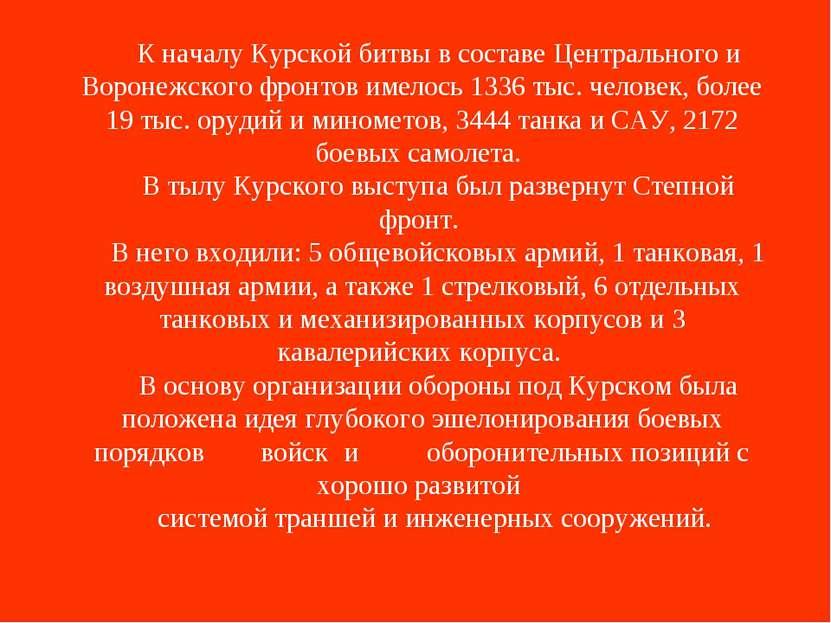 К началу Курской битвы в составе Центрального и Воронежского фронтов имелось ...