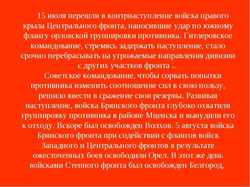 15 июля перешли в контрнаступление войска правого крыла Центрального фронта, ...