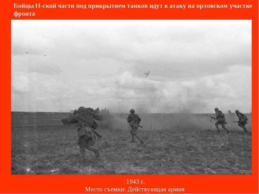 Бойцы Н-ской части под прикрытием танков идут в атаку на орловском участке фр...