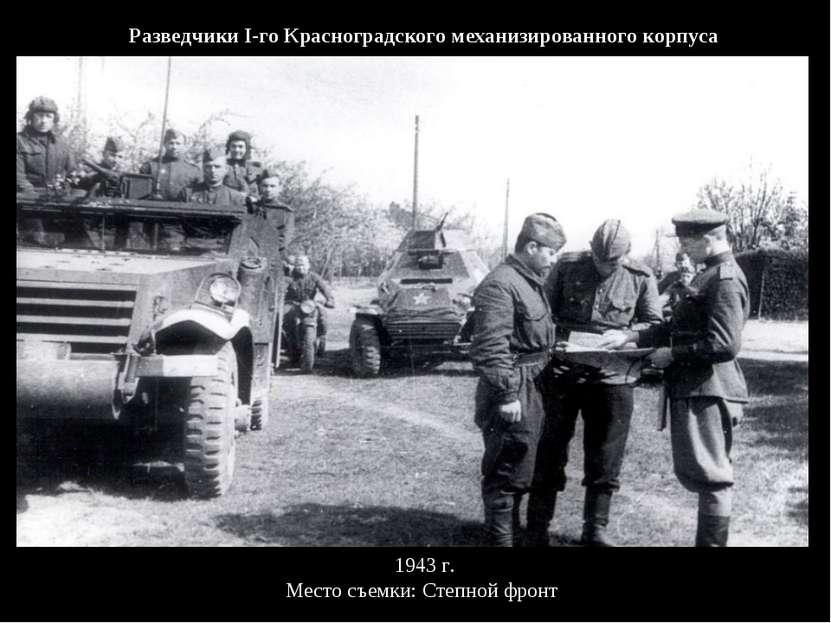 Разведчики I-го Красноградского механизированного корпуса 1943г. Место съем...