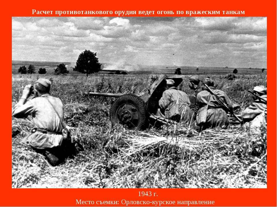 Расчет противотанкового орудия ведет огонь по вражеским танкам 1943г. Мес...