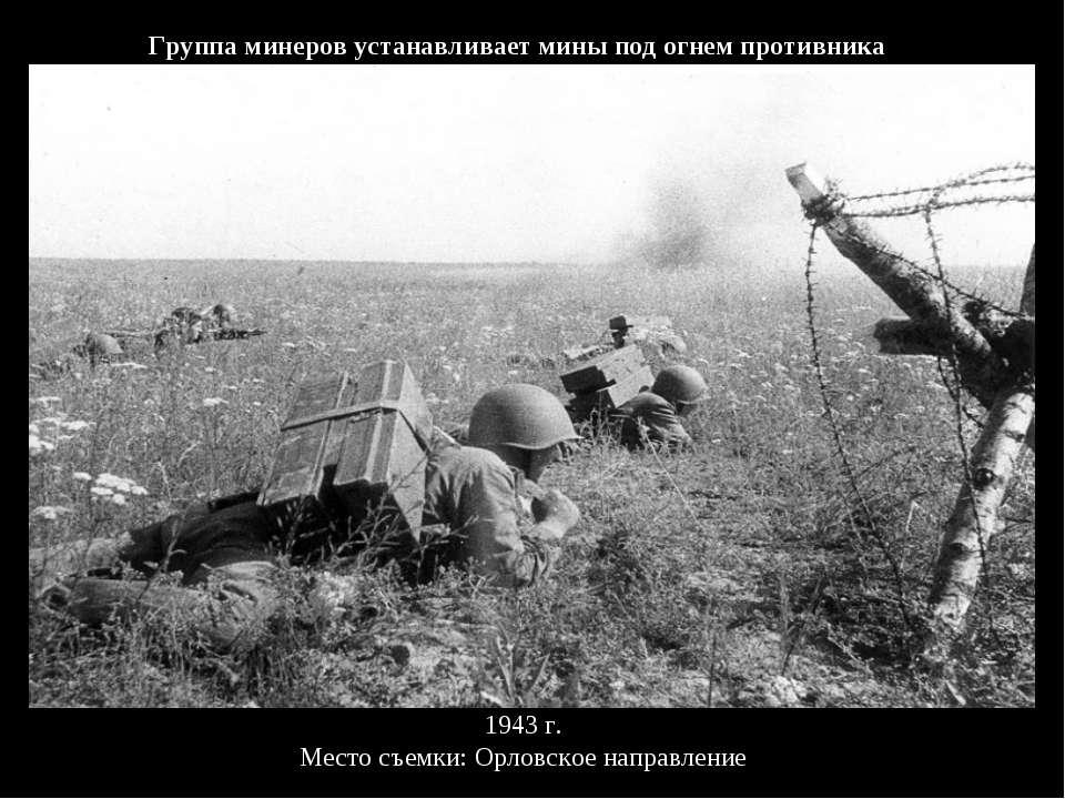 Группа минеров устанавливает мины под огнем противника 1943г. Место съемки:...