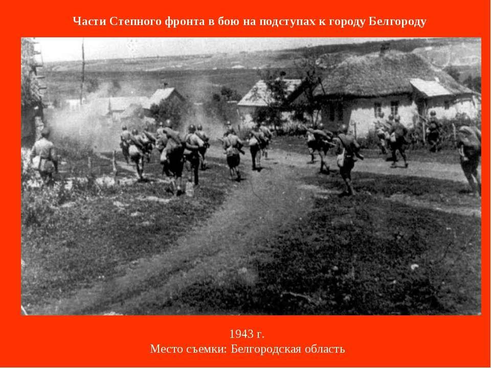 Части Степного фронта в бою на подступах к городу Белгороду 1943г. Место съе...
