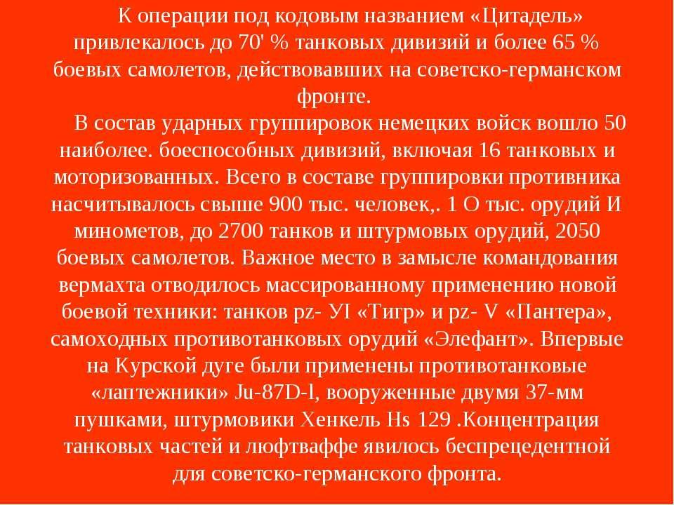 К операции под кодовым названием «Цитадель» привлекалось до 70' % танковых ди...