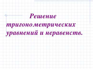 Решение тригонометрических уравнений и неравенств.
