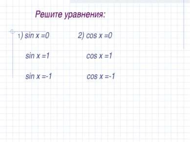 Решите уравнения: 1) sin x =0 2) cos x =0 sin x =1 cos x =1 sin x =-1 cos x =-1