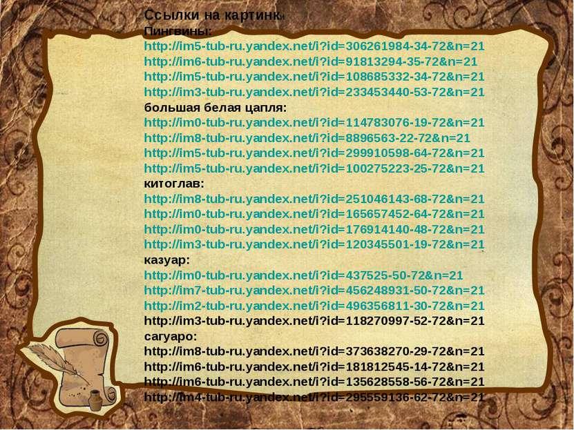 Ссылки на картинки Пингвины: http://im5-tub-ru.yandex.net/i?id=306261984-34-7...