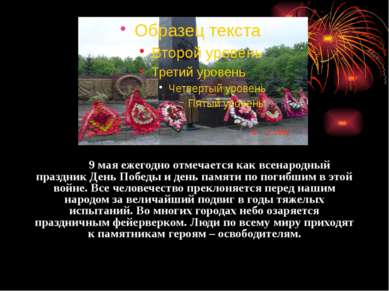 9 мая ежегодно отмечается как всенародный праздник День Победы и день памяти ...