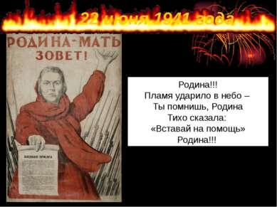 22 июня 1941 года Родина!!! Пламя ударило в небо – Ты помнишь, Родина Тихо ск...
