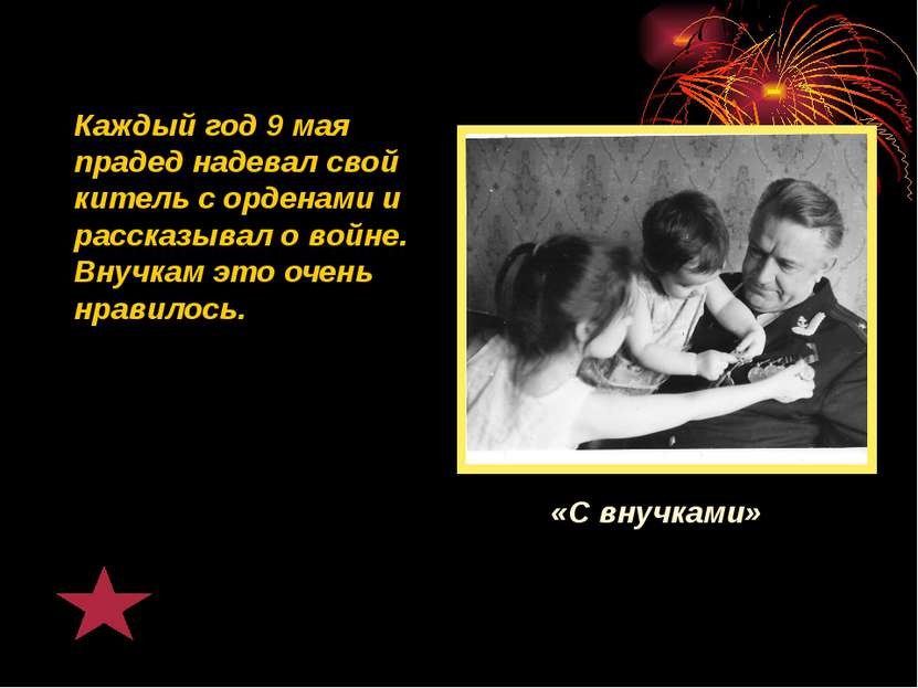 Каждый год 9 мая прадед надевал свой китель с орденами и рассказывал о войне....