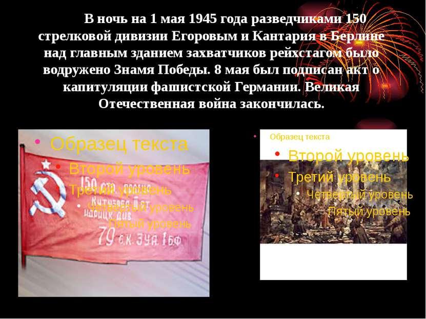 В ночь на 1 мая 1945 года разведчиками 150 стрелковой дивизии Егоровым и Кант...