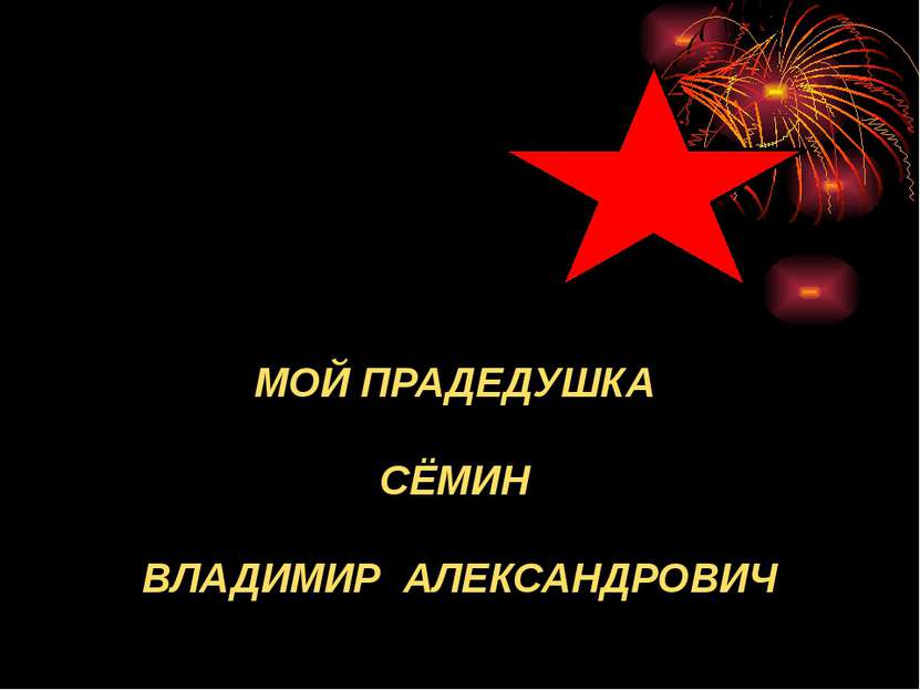 МОЙ ПРАДЕДУШКА СЁМИН ВЛАДИМИР АЛЕКСАНДРОВИЧ