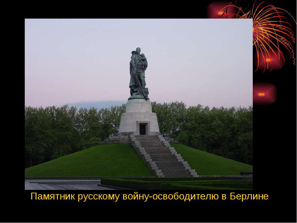 Памятник русскому войну-освободителю в Берлине