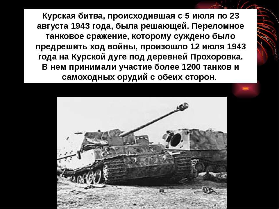 Курская битва, происходившая с 5 июля по 23 августа 1943 года, была решающей....