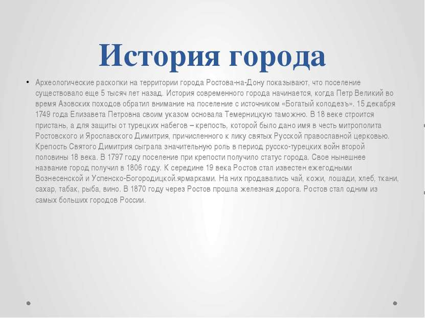 История города Археологические раскопки на территории города Ростова-на-Дону ...