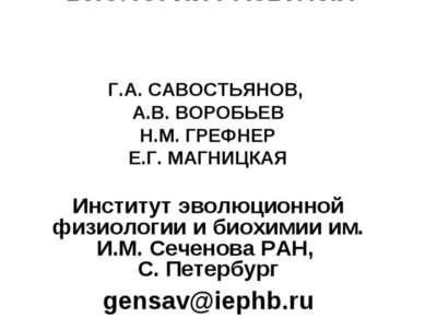 СТРУКТУРНЫЕ ОСНОВЫ БИОЛОГИИ РАЗВИТИЯ Г.А. САВОСТЬЯНОВ, А.В. ВОРОБЬЕВ Н.М. ГРЕ...