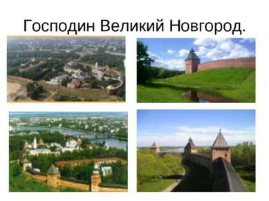 Господин Великий Новгород.