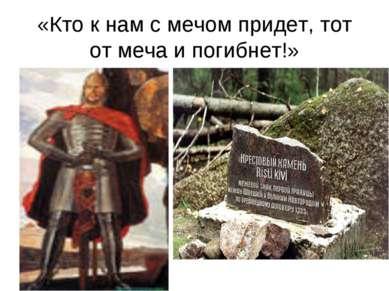 «Кто к нам с мечом придет, тот от меча и погибнет!»