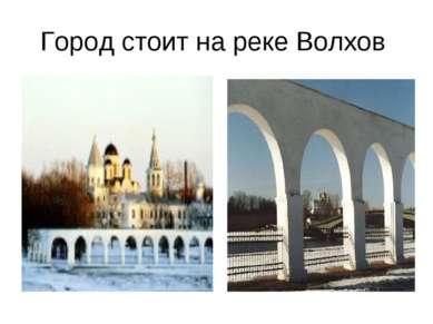 Город стоит на реке Волхов