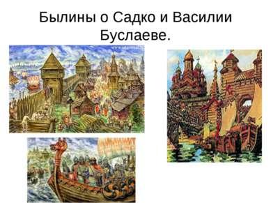 Былины о Садко и Василии Буслаеве.