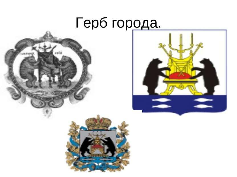 Герб города.