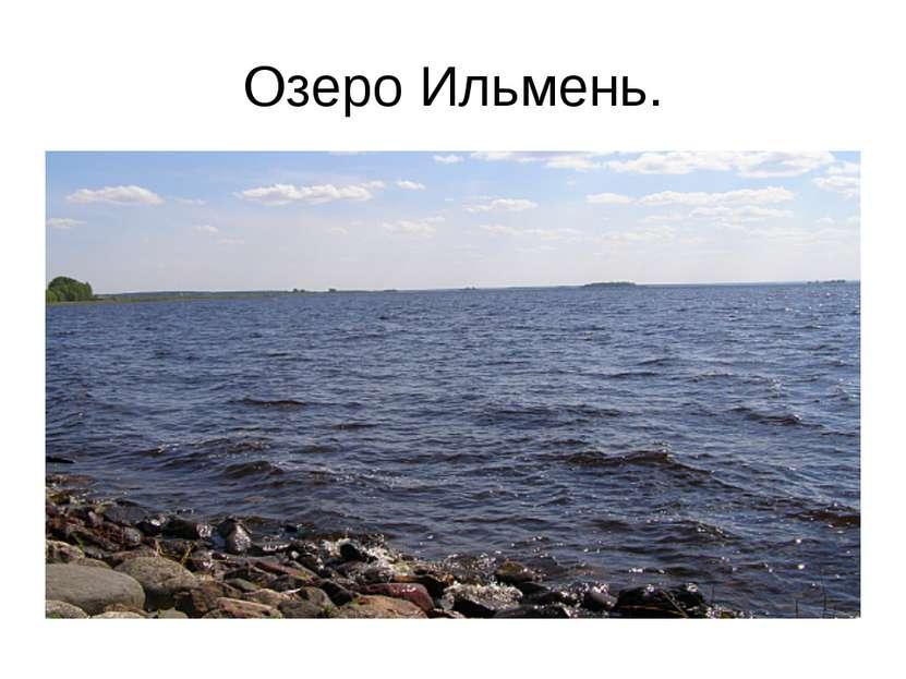 Озеро Ильмень.