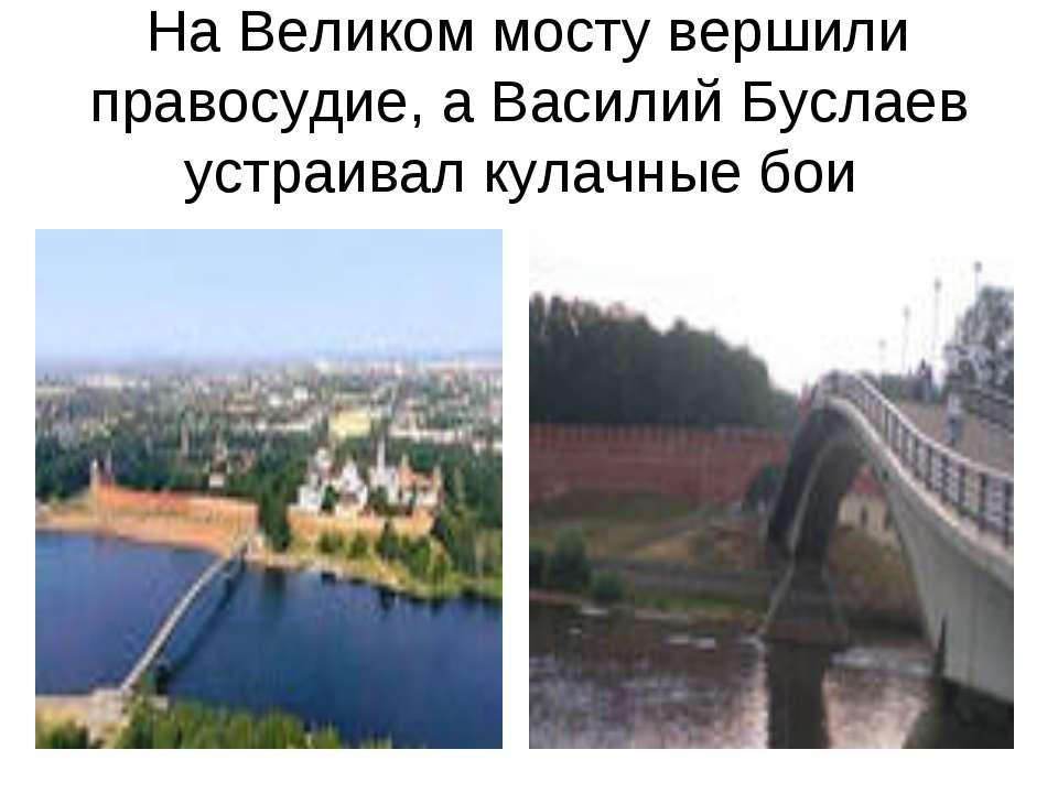На Великом мосту вершили правосудие, а Василий Буслаев устраивал кулачные бои