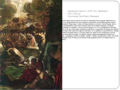 Крещение Христа . 1579—81. Фрагмент 538 x 465 см Скуола ди Сан-Рокко, Венеция...